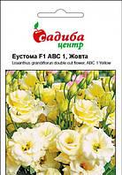 """Семена  цветов Эустомы ABC 1  F1 желтая, 10 шт, """"Сабыба Центр"""", Украина"""
