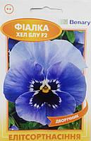 "Семена цветов Фиалка Хел Блу F2, двулетнее, 10 шт, ""Benary"", Германия"