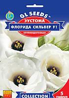 "Семена цветов Эустома ""Флорида Сильвер F1"", 5 шт, ""GL SEEDS"", Украина"