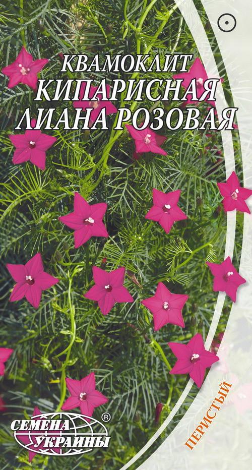 """Семена цветов Квамоклит """"Кипарисная лиана розовая"""", однолетнее, 0.3 г, """"Семена Украины"""", Украина"""