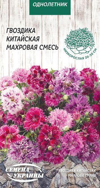 Семена гвоздика китайская махровая смесь 0,2 г, Семена Украины