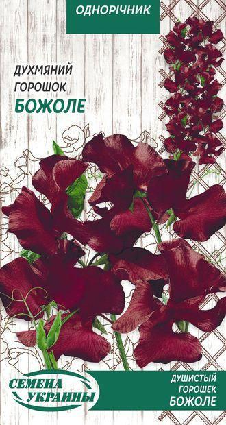 Семена горошек душистый Божоле 1 г, Семена Украины