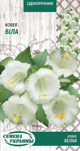 Семена Кобея белая 0,3 г, Семена Украины