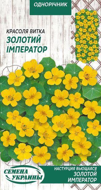 Семена Настурция золотой император 1 г, Семена Украины