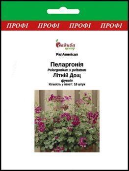 Семена пеларгония Летний дождь фуксия 10 шт, Pan American