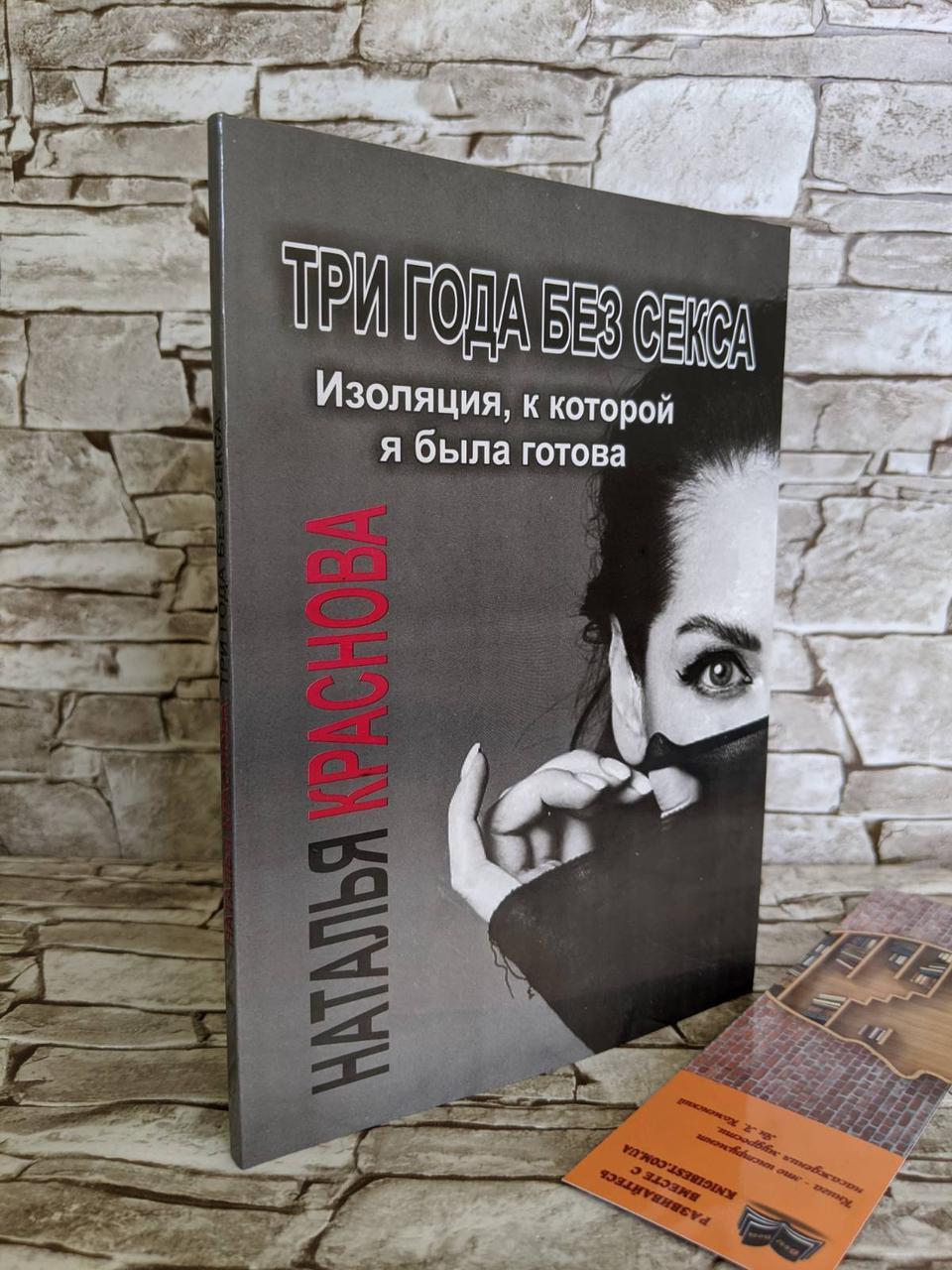 """Книга """"Три года без секса. Изоляция, к которой я была готова"""" Наталья Краснова"""