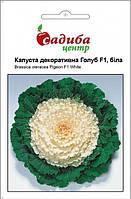 Семена капуста декоративная Голуб белая 10 шт, Satimex