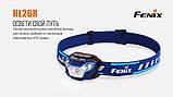 Налобный фонарь Fenix HL26R XP-G2 R5 синий, фото 3