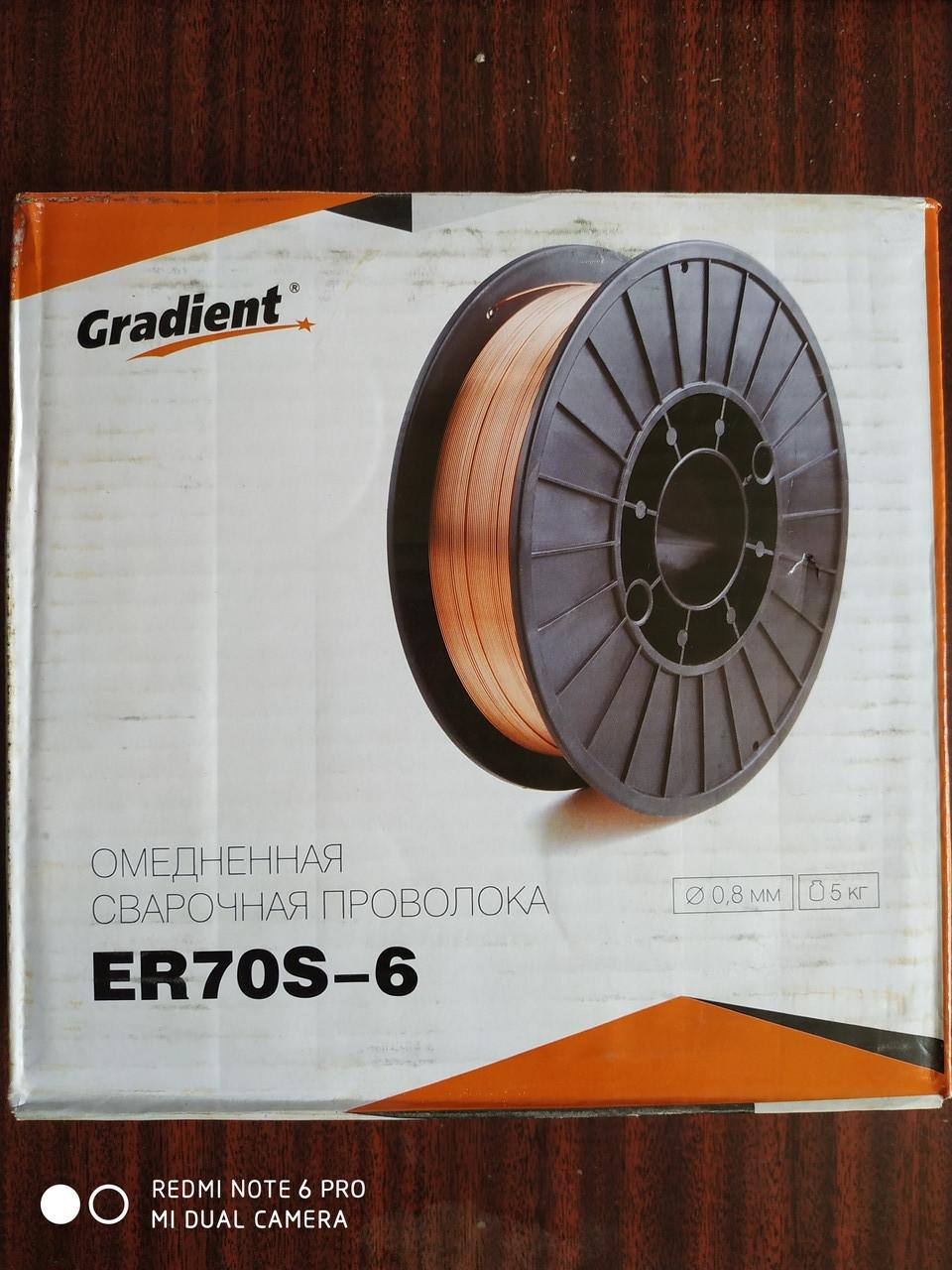 СВАРОЧНАЯ ПРОВОЛОКА ОМЕДНЕННАЯ Gradiet - ER 70S-6; 0.8 х 5кг