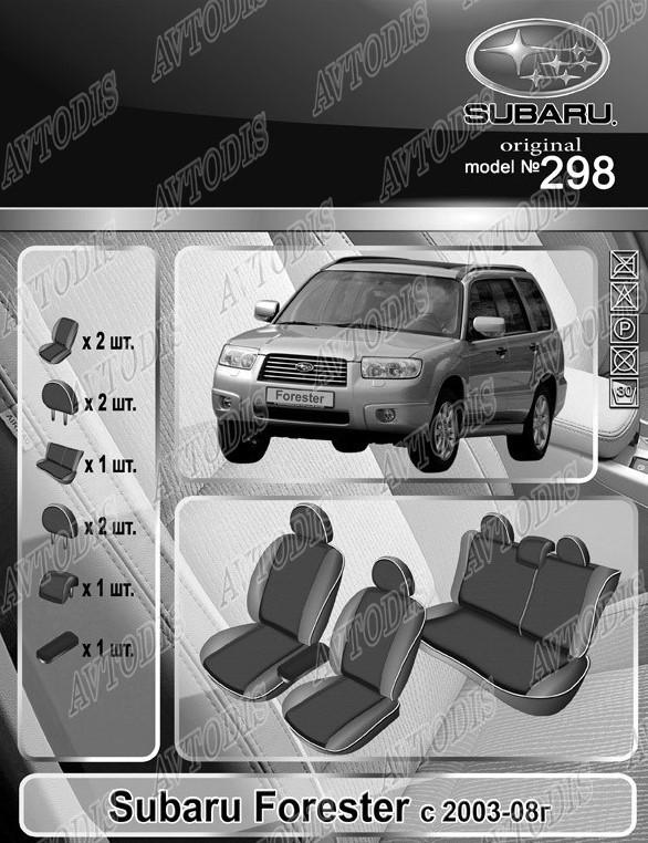 Авточехлы Subaru Forester 2003-2008 EMC Elegant