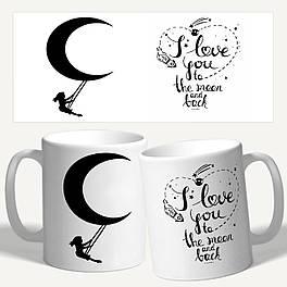 """Чашка с принтом """"Люблю тебя до луны и обратно"""""""