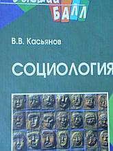 Касьянов Ст. Ст. Соціологія. Р-н-Д, 2002