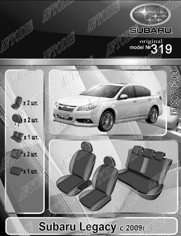 Авточехлы Subaru Legacy 2009- EMC Elegant