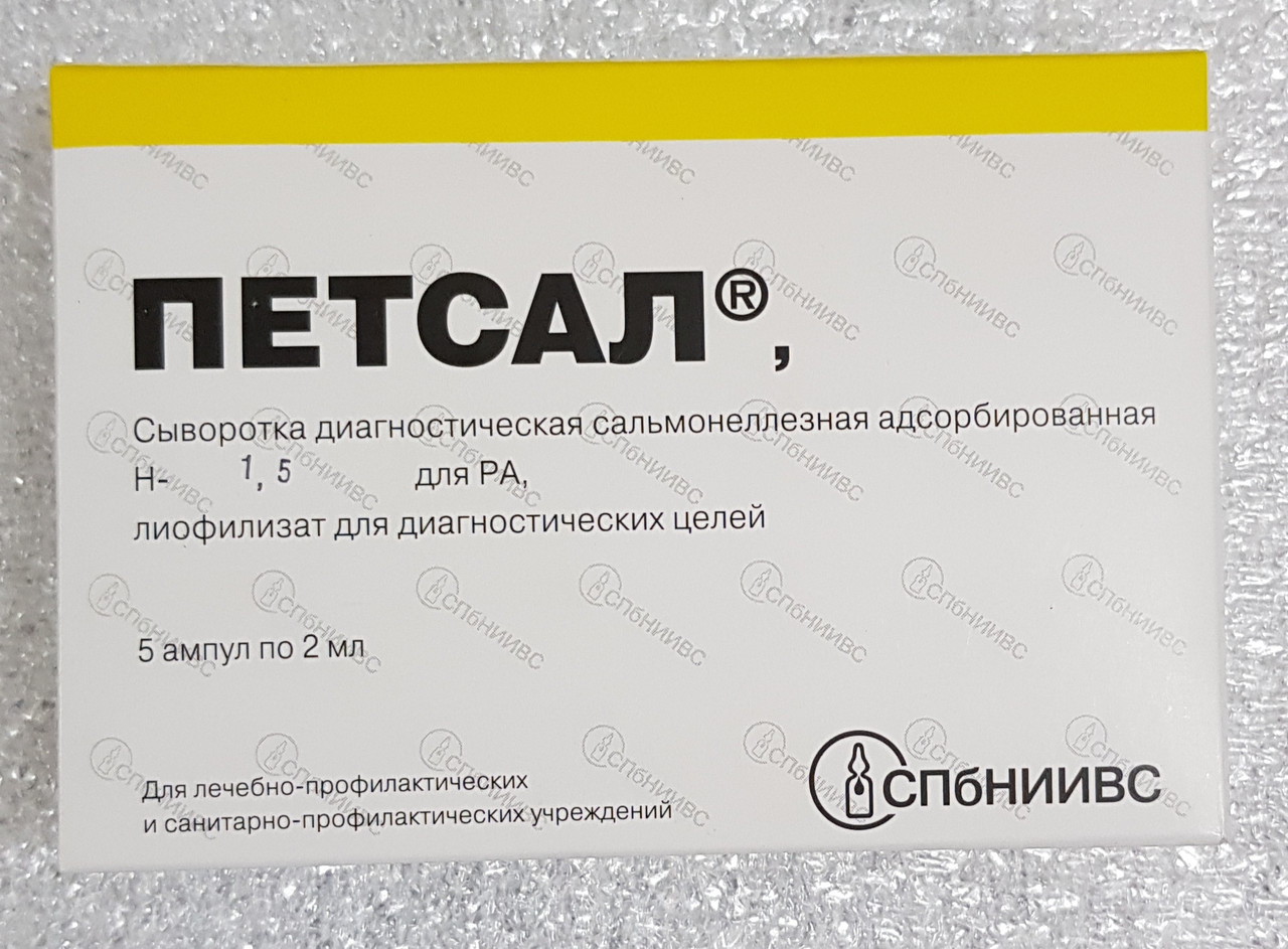 Сыворотка сальмонеллезная Н-1,5