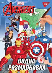 """Водная раскраска YES """"Marvel Avengers"""""""