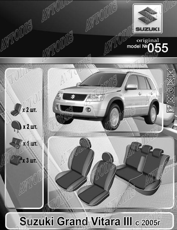 Авточехлы Suzuki Grand Vitara III 2005- EMC Elegant