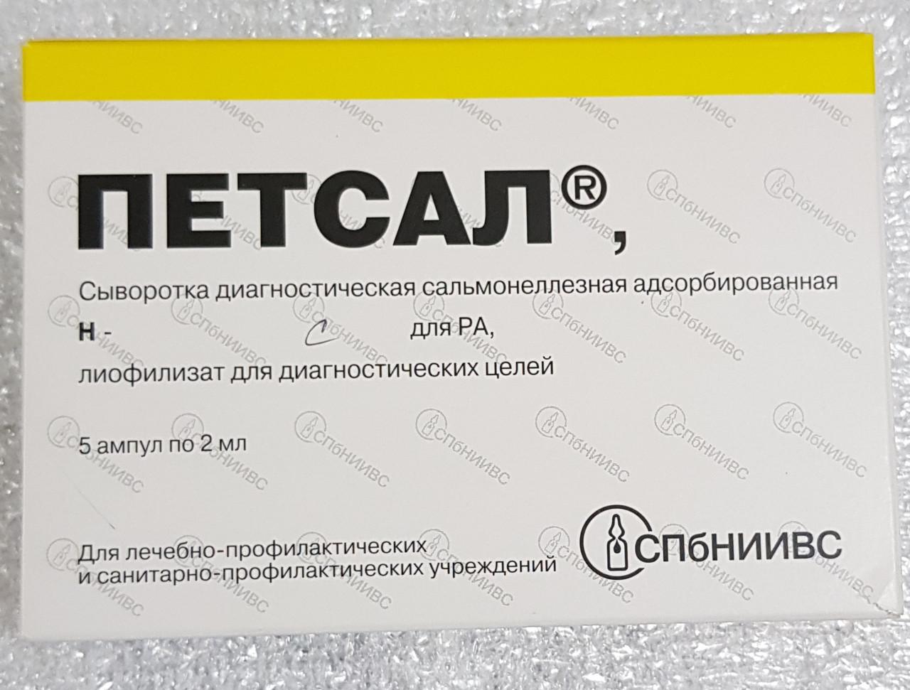 Сыворотка сальмонеллезная Н-c
