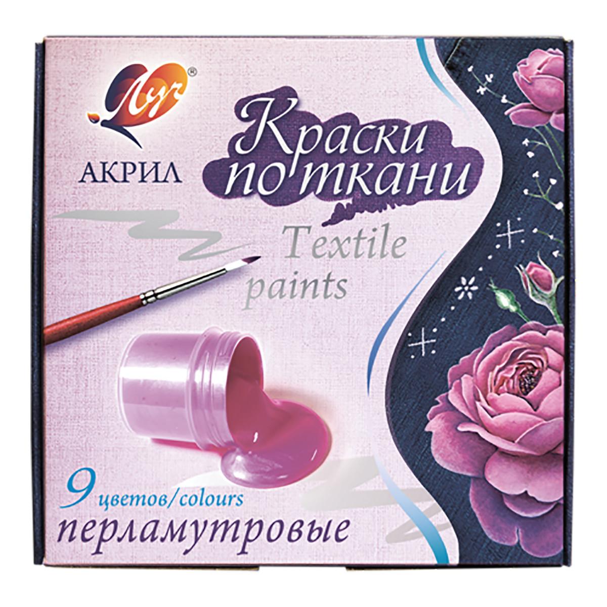 Краски по ткани Луч перламутровые 9 цв. 29С 1745-08
