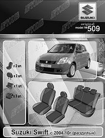 Авточехлы Suzuki Swift 2004-2010 (з/сп. раздельная) EMC Elegant