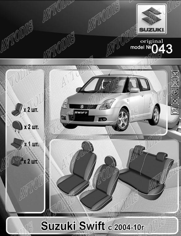 Авточехлы Suzuki Swift 2004-2010 (з/сп. цельная) EMC Elegant
