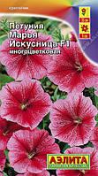 Семена Петуния  многоцветковая Марья Искусница F1,  10 семян Аэлита