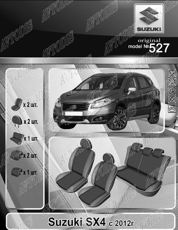 Авточехлы Suzuki SX4 2012- HB EMC Elegant