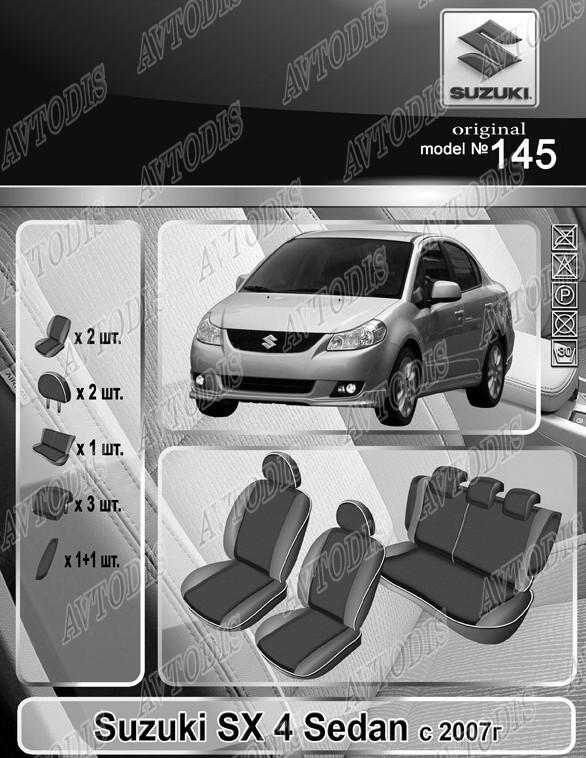 Авточехлы Suzuki SX4 2007-2012 (sedan) EMC Elegant