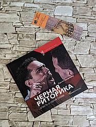"Книга «Черная риторика. Власть и магия слова"" Карстен Бредемайер"