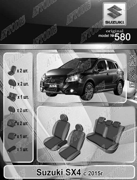 Авточехлы Suzuki SX4 2015- EMC Elegant