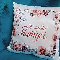 Подушка для любимой Мамы.