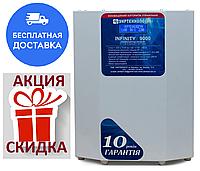 Стабилизатор ИНФИНИТИ 9000 для всего дома, Стабилизатор напряжения Infinity 9000 Укртехнология, фото 1