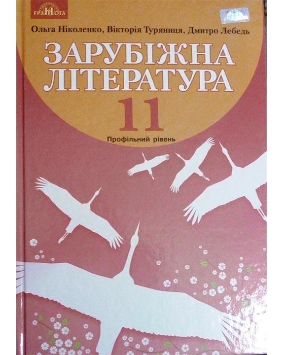 Зарубіжна література 11 клас (профільний рівень)
