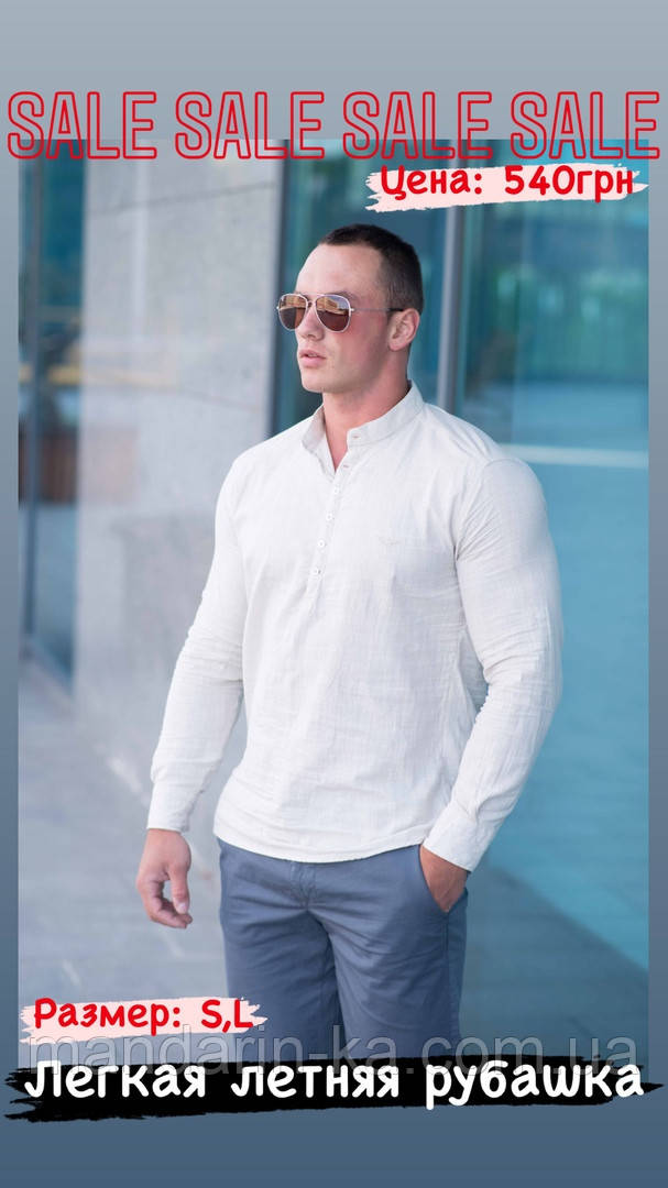 Рубашка мужская  песочная  Slim Fit с воротником стойкой.