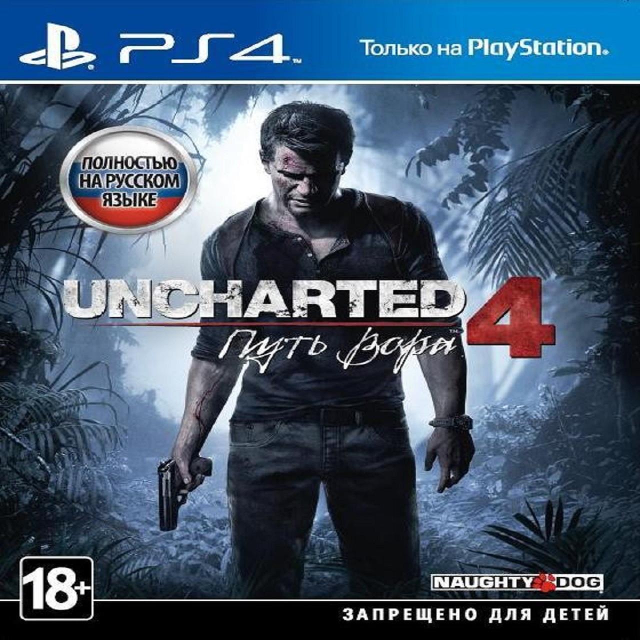 Uncharted 4 (русские субтитры) PS4