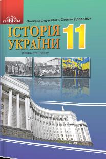 Історія України. Підручник 11 кл. (рівень стандарту)