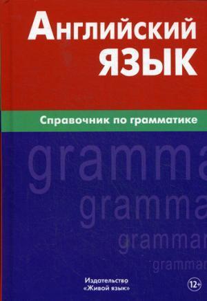Англійська мова. Довідник з граматики. Володін