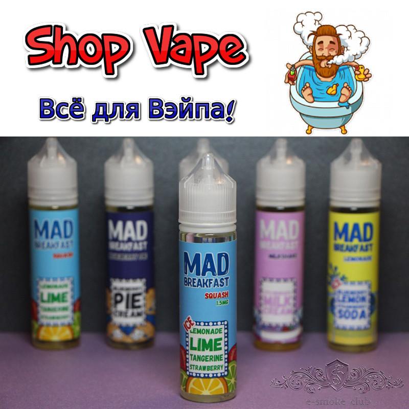 "Жидкость для электронных сигарет ""Mad Breakfast"" | Squash Ice"