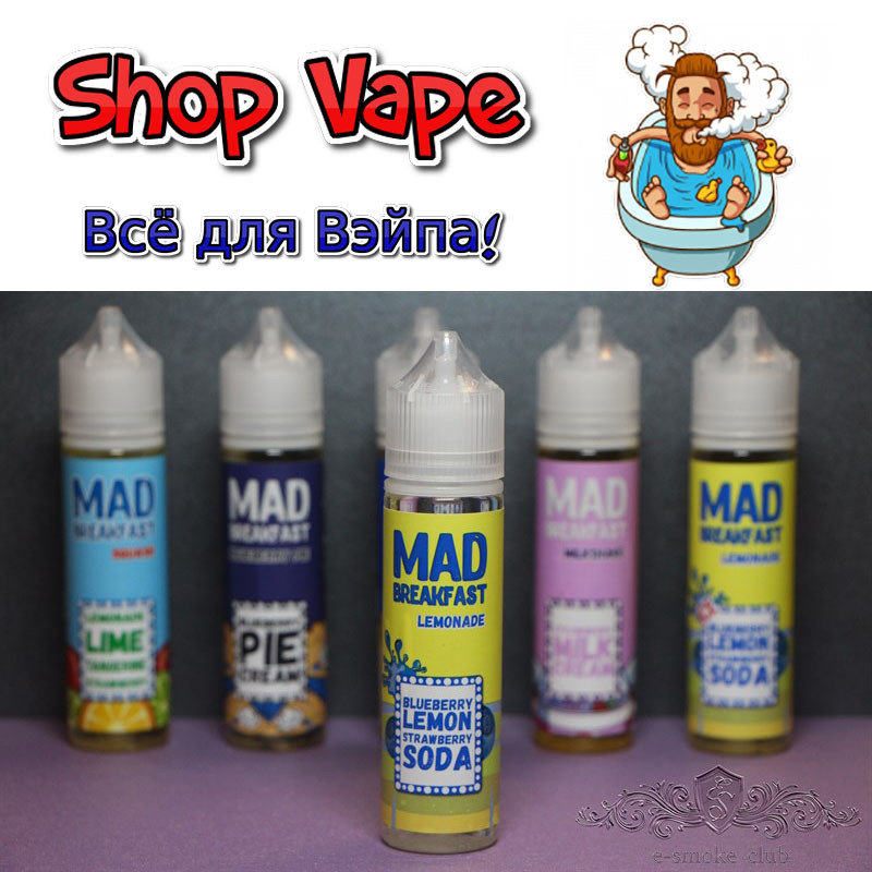 "Жидкость для электронных сигарет ""Mad Breakfast"" | Lemonade"