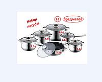 Набор кастрюль BOHMANN BH-70613-12 из нержавеющей стали 12 предметов(4 кастрюли,1 ковш,1 сковорода)