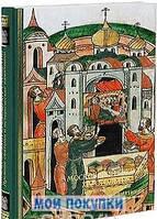 Московский Кремль XIV столетия. Древние святыни и исторические памятники, 978-5-94431-297-6