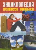 Энциклопедия летнего отдыха., 978-5-366-00573-9