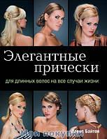 Элегантные прически для длинных волос на все случаи жизни, 978-5-699-28749-9