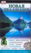 Дорлинг. Новая Зеландия, 978-5-17-044333-8