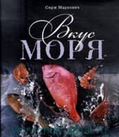 Вкус моря: Изысканные рецепты из рыбы и морепродуктов, 978-5-699-27714-8