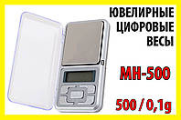 Ювелирные весы электронные настольные карманные 500 г.