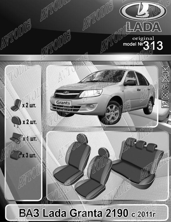 Авточехлы ВАЗ Lada Granta 2190 2011- EMC Elegant