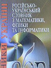 Перехрест В. І. Російсько-український словник з математики, фізики та інформатики. К., 2008.