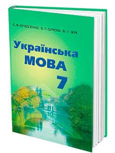 Українська мова 7 кл