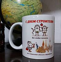 Чашка Строитель