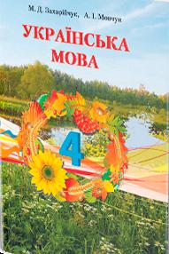 Українська мова 4 кл